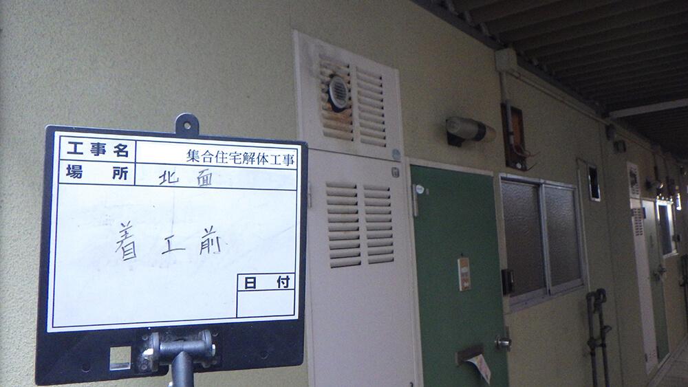 アパート解体工事および外壁アスベスト撤去工事【外壁塗膜】