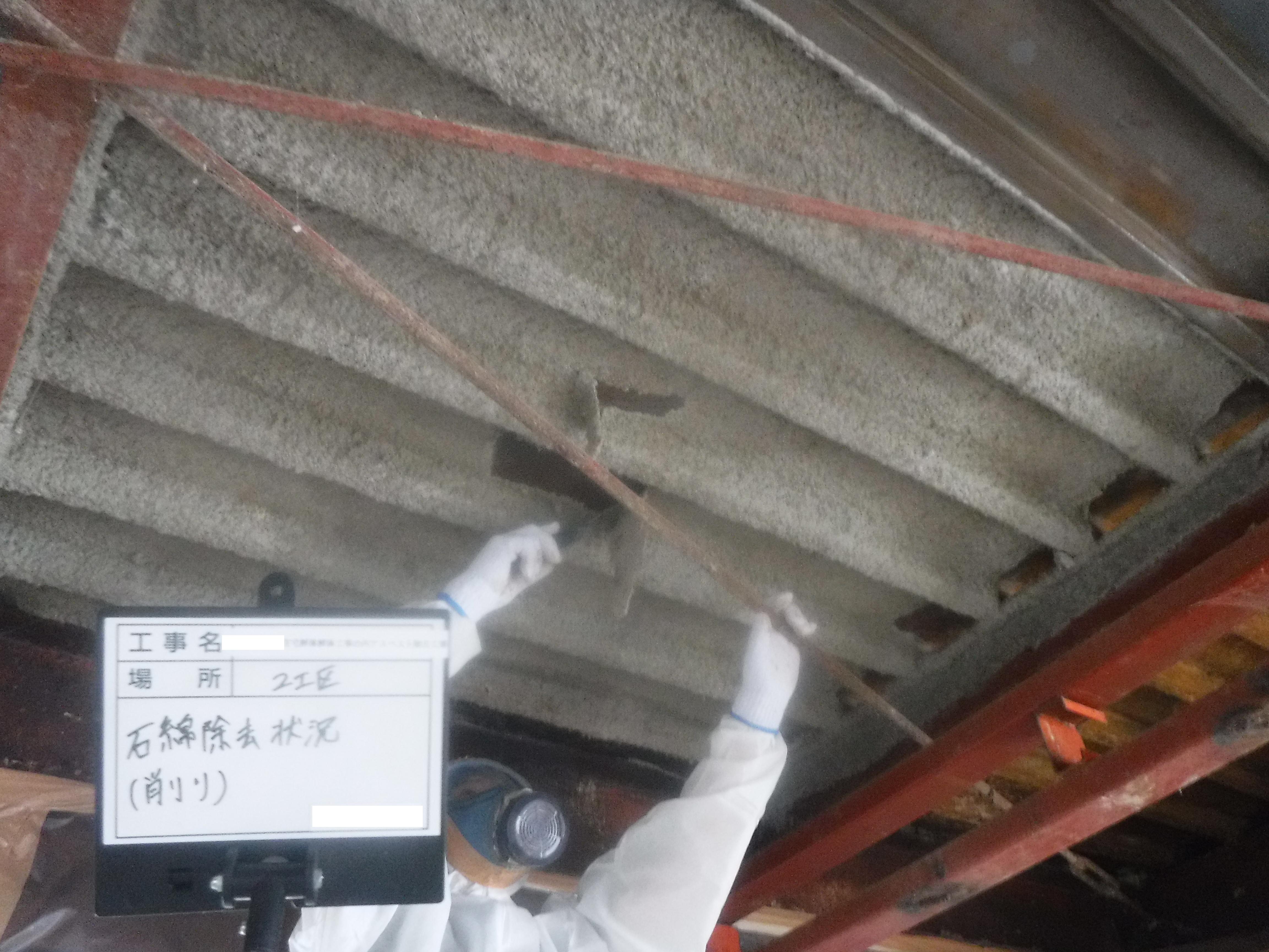 住宅解体工事の内アスベスト撤去工事【吹付】