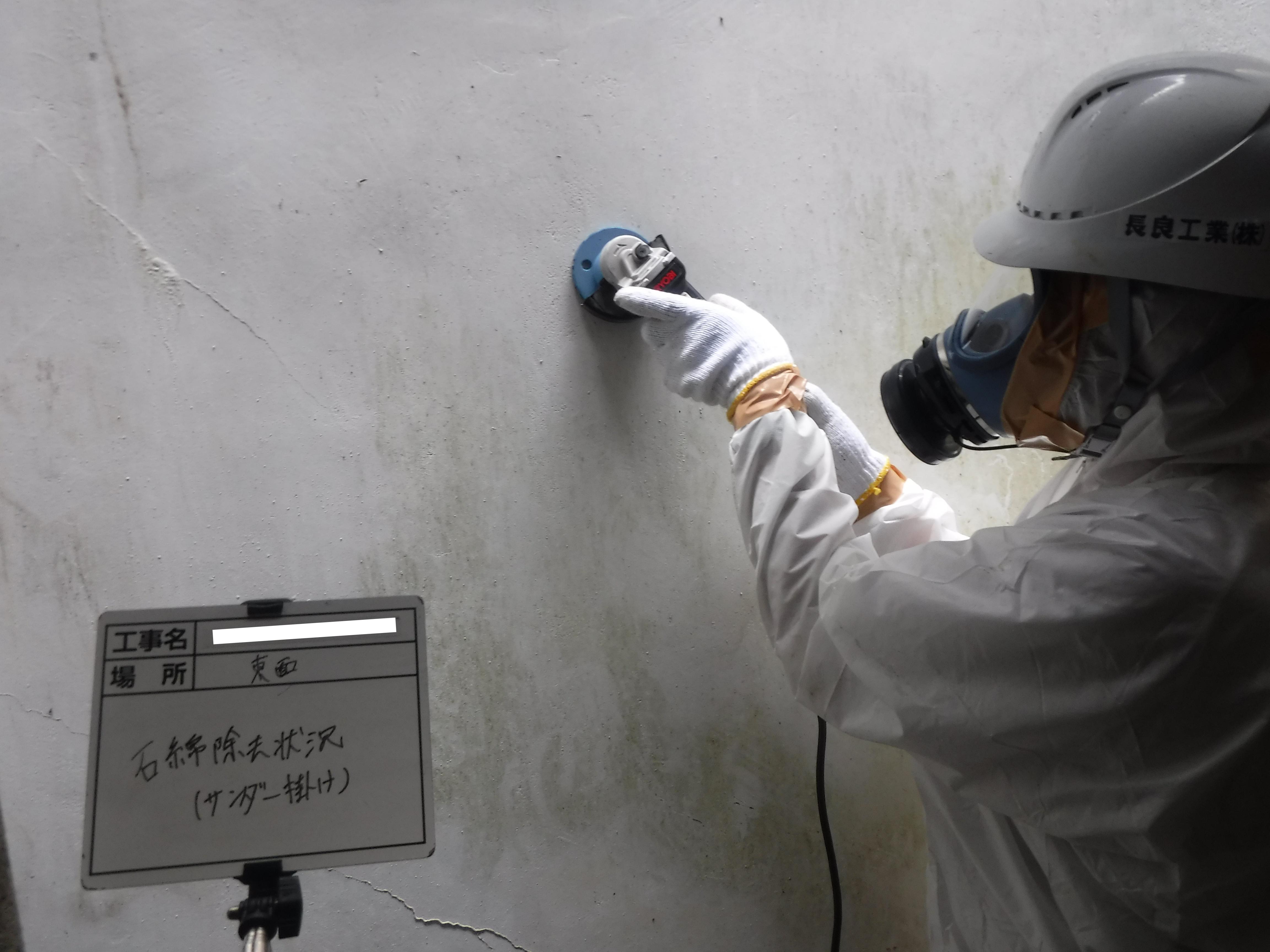 某施設解体工事の内外壁アスベスト除去工事【外壁塗膜】【下地調整材】