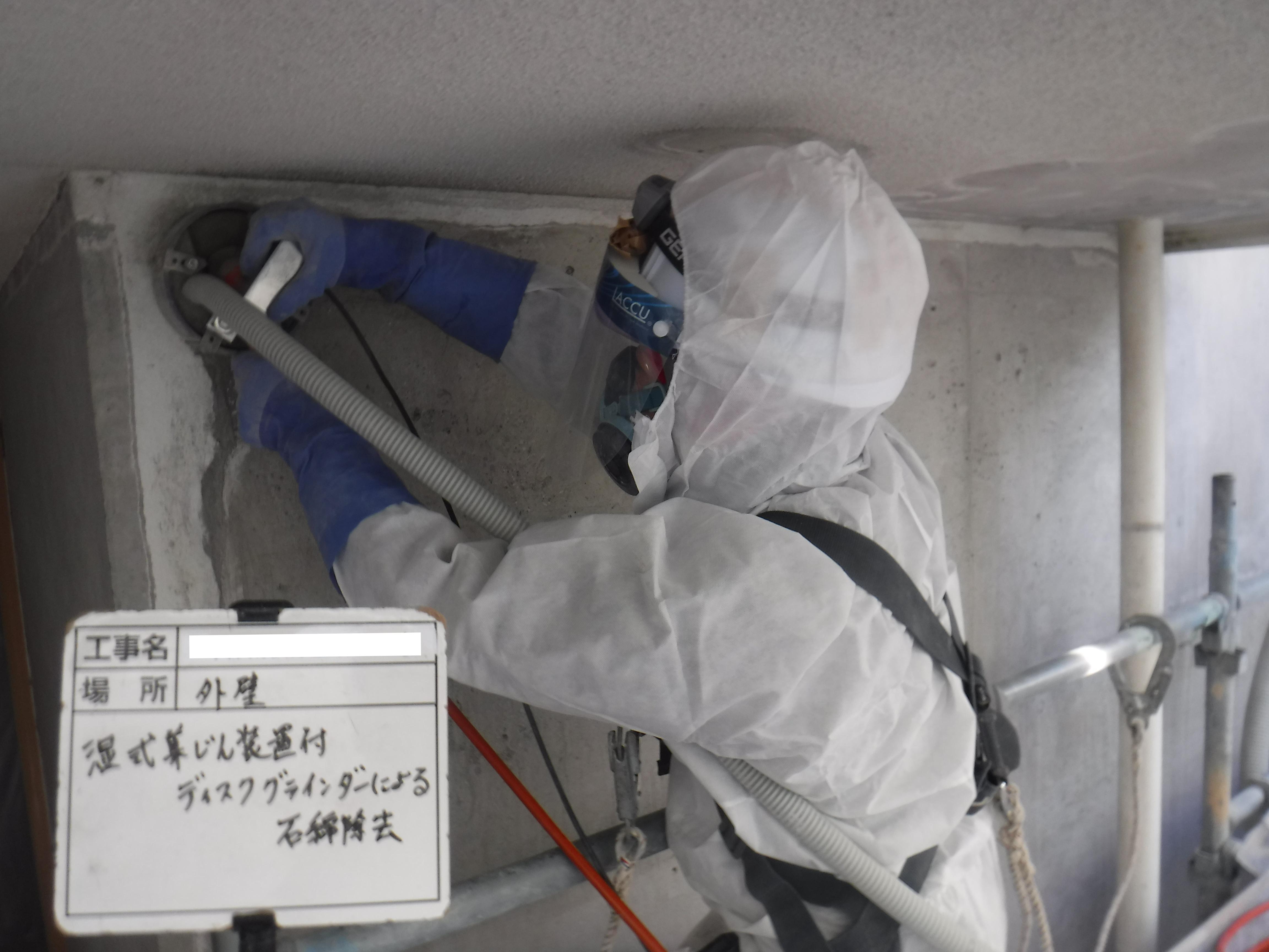 某公共施設外壁塗膜・内壁塗膜・煙突アスベスト除去工事