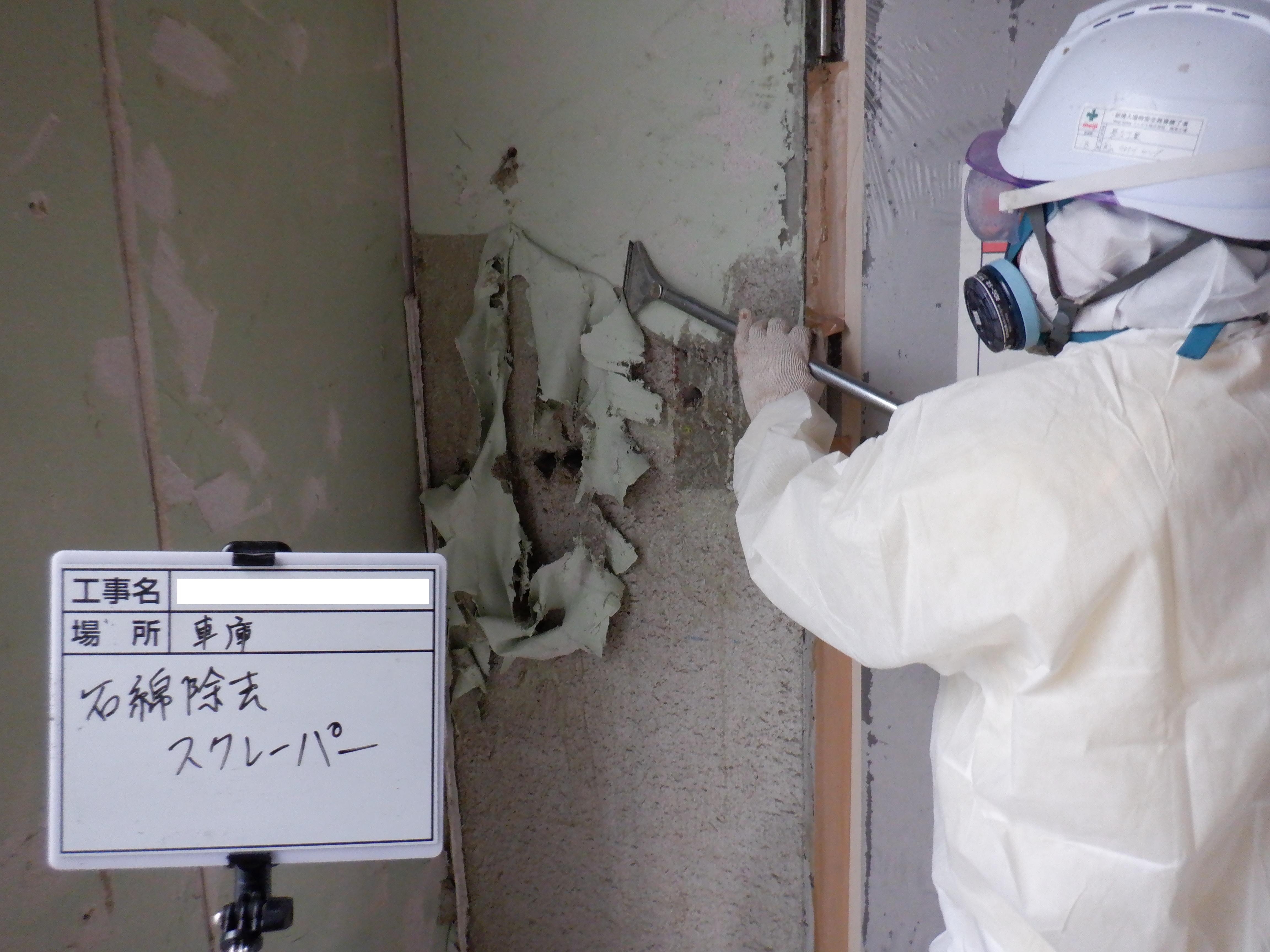 某銀行車庫外壁塗膜アスベスト除去工事